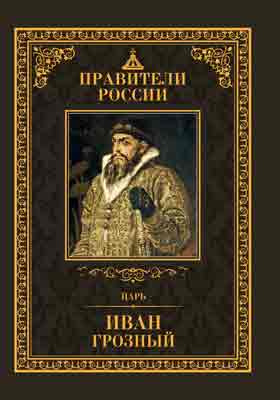 Т. 12. Царь ИванIV Грозный : 25 августа 1530 – 18 марта 1584: художественная литература