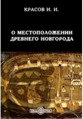 О местоположении древнего Новгорода: монография