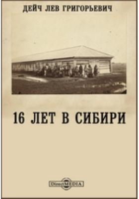 16 лет в Сибири: документально-художественная литература
