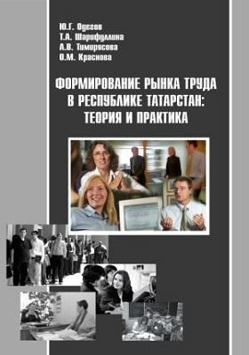Формирование рынка труда в Республике Татарстан : теория и практика: монография