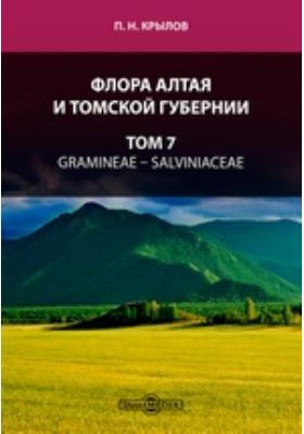 Флора Алтая и Томской губернии: практическое пособие. Том 7. Gramineae — Salviniaceae