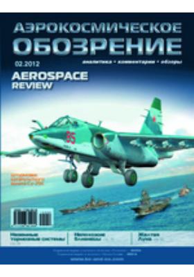 Аэрокосмическое обозрение = Aerospace review : аналитика, комментарии, обзоры: журнал. 2012. № 2(57)