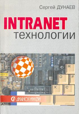 Intranet-Технологии : WebDBC. CGI. Corba 2.0. Netscape Suite. Borland IntraBuilder. Java и JavaScript. LiveWire