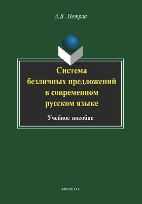 Система безличных предложений в современном русском языке: учебное пособие