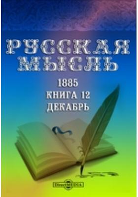 Русская мысль. 1885. Книга 12, Декабрь