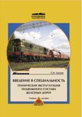 Введение в специальность. Техническая эксплуатация подвижного состава железных дорог