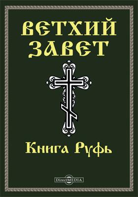 Ветхий завет. Книга Руфь (Руфь)