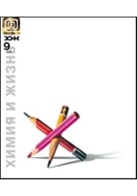 Химия и жизнь - XXI век: ежемесячный научно-популярный журнал. 2012. № 9