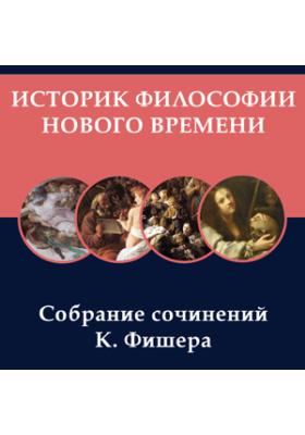Историк философии Нового времени. Собрание сочинений К. Фишера
