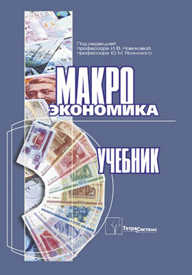 Макроэкономика: учебник