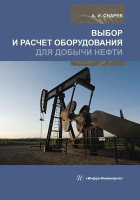 Выбор и расчет оборудования для добычи нефти: учебное пособие
