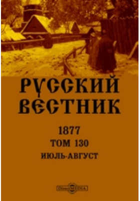 Русский Вестник. Т. 130. Июль-август