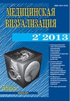 Медицинская визуализация: журнал. 2013. № 2