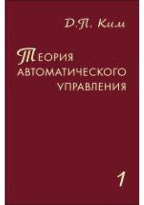 Теория автоматического управления: учебное пособие. Т. 1. Линейные системы