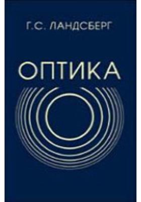 Оптика: учебное пособие