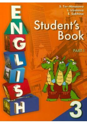 Английский язык. 3 класс. В 2-х частях. Часть 1 / English. Student's Book 3. Part I : Учебник для 3-го класса общеобразовательных учреждений. 3-е издание
