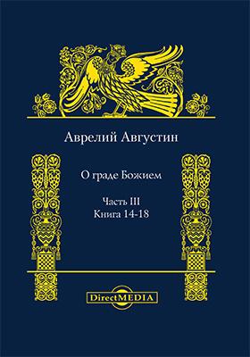 О Граде Божием, Ч. 3. Книга 14-18