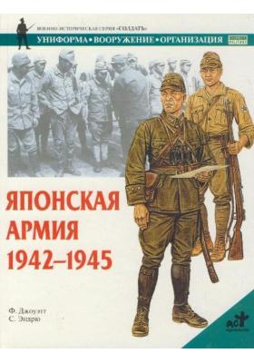 Японская армия. 1942-1945 = The Mongols