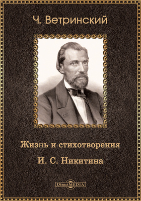 Жизнь и стихотворения Ивана Саввича Никитина