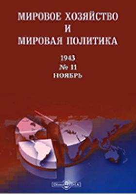 Мировое хозяйство и мировая политика. № 11. 1943 г, Ноябрь