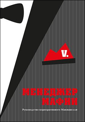 Менеджер мафии : руководство корпоративного Макиавелли