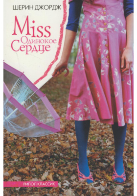 Miss Одинокое Сердце = Miss Lonelyhearts