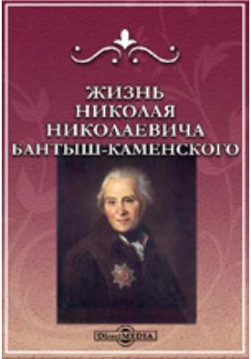 Жизнь Николая Николаевича Бантыша-Каменского