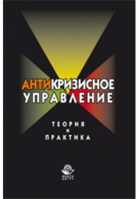 Антикризисное управление : Теория и практика: учебное пособие