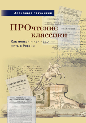 ПРОчтение классики : как нельзя и как надо жить в России: научно-популярное издание