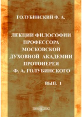 Лекции философии профессора Московской духовной академии протоиерея Ф.А. Голубинского. Вып. 1