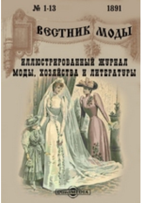 Вестник моды: журнал. 1891. № 1-13