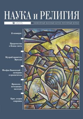 Наука и Религия: ежемесячный массовый научно-популярный журнал. 2015. № 9
