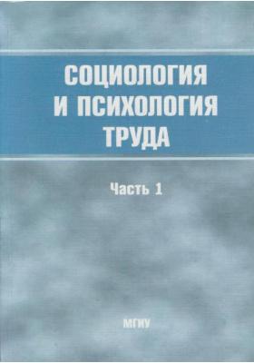 Социология и психология труда. Часть 1 : Учебное пособие. 2-е издание