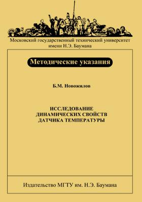 Исследование динамических свойств датчика температуры: Методические указания к лабораторной работе
