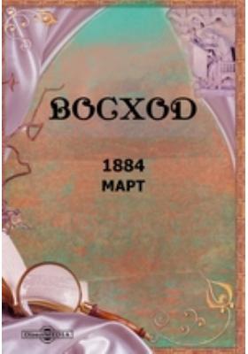 Восход. 1884. Март