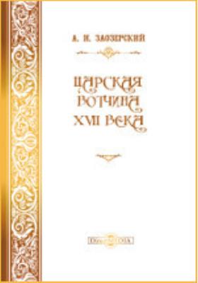 Царская вотчина XVII века