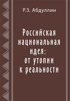 Российская национальная идея: от утопии к реальности