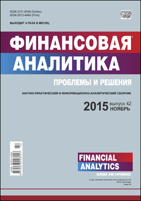 Финансовая аналитика = Financial analytics : проблемы и решения: научно-практический и информационно-аналитический сборник. 2015. № 42(276)