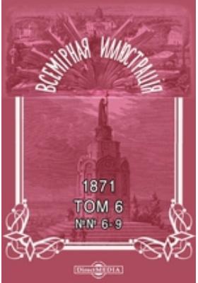 Всемирная иллюстрация: журнал. 1871. Том 6, №№ 6-9