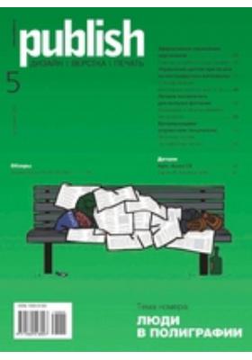 Publish : дизайн, верстка, печать. 2013. № 5