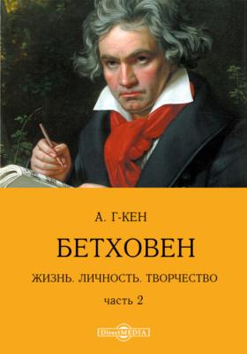 Бетховен. Жизнь. Личность. Творчество: с изображением маски Бетховена, Ч. 2. Личность