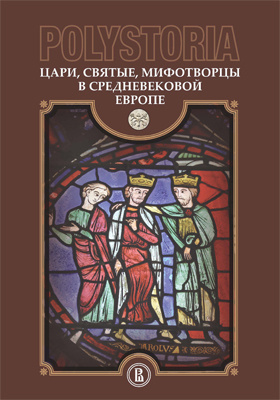 Polystoria : цари, святые, мифотворцы в средневековой Европе