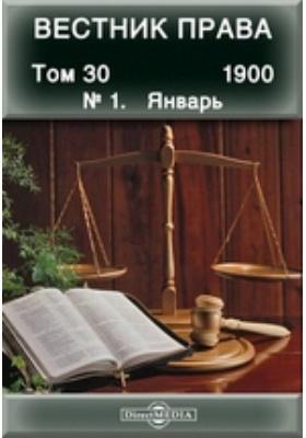 Вестник права. 1900. Т. 30, № 1, Январь