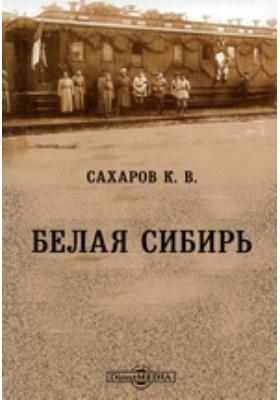 Белая Сибирь: документально-художественная литература