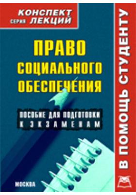 Право социального обеспечения: учебное пособие