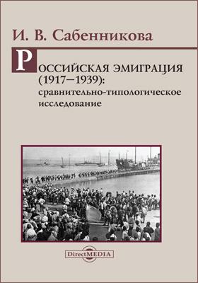 Российская эмиграция (1917–1939) : сравнительно-типологическое исследо...