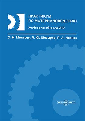 Практикум по материаловедению: учебное пособие для СПО