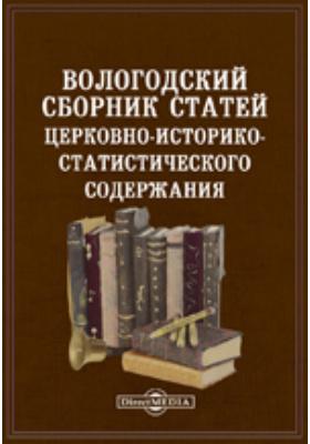 Вологодский сборник статей церковно-историко-статистического содержания: публицистика