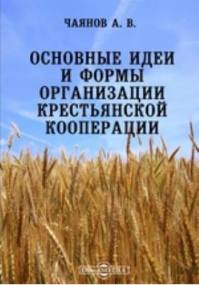 Основные идеи и формы организации крестьянской кооперации