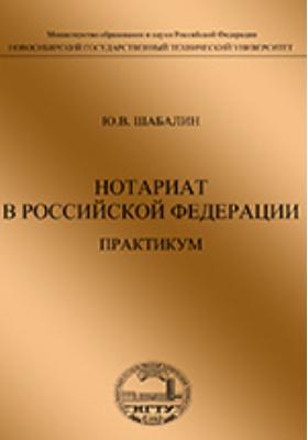 Нотариат в Российской Федерации. Практикум: учебное пособие